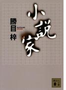 小説家(講談社文庫)