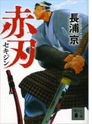 赤刃(講談社文庫)