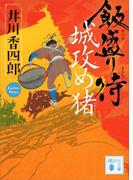 飯盛り侍 城攻め猪(講談社文庫)