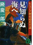 レジェンド歴史時代小説 見知らぬ海へ(講談社文庫)