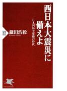 西日本大震災に備えよ(PHP新書)
