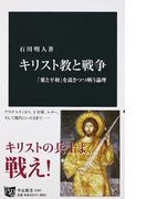 キリスト教と戦争 「愛と平和」を説きつつ戦う論理