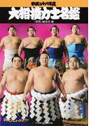 大相撲力士名鑑 平成28年度