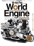 MFi特別編集World Engine Databook 2015 to 2016(Motor Fan別冊)