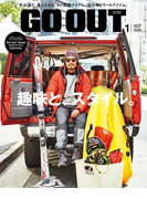 OUTDOOR STYLE GO OUT 2016年1月号 Vol.75(GO OUT)