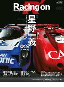 Racing on No.480(Racing on)
