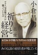 小倉昌男 祈りと経営 ヤマト「宅急便の父」が闘っていたもの