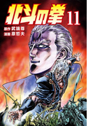 【11-15セット】北斗の拳