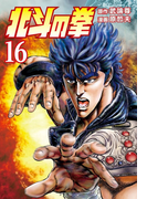 【16-20セット】北斗の拳