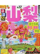 るるぶ山梨 富士五湖 勝沼 清里 甲府 '16〜'17