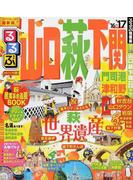 るるぶ山口萩下関 門司港津和野 '16〜'17