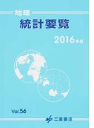地理統計要覧 Vol.56(2016年版)