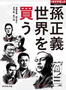 孫正義 世界を買う(週刊ダイヤモンド 特集BOOKS)
