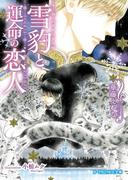 雪豹と運命の恋人(B-PRINCE文庫)