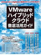 VMwareハイブリッドクラウド徹底活用ガイド(日経BP Next ICT選書)(日経BP Next ICT選書)