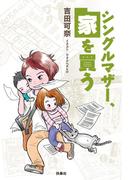 シングルマザー、家を買う(SPA!BOOKS)