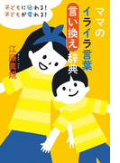 ママのイライラ言葉言い換え辞典(扶桑社BOOKS)
