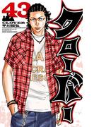 クローバー 43(少年チャンピオン・コミックス)