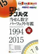 ロト&ナンバーズ当せん数字パーフェクト年鑑 完全掲載 1994〜2015