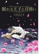 【1-5セット】眠れる王子と召使い(バーズコミックス リンクスコレクション)