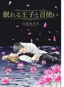 【全1-10セット】眠れる王子と召使い(バーズコミックス リンクスコレクション)