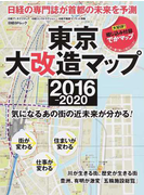 東京大改造マップ2016−2020 気になるあの街の近未来が分かる!