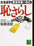 恥さらし 北海道警悪徳刑事の告白