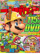 てれびげーむマガジン January 2016(エンターブレインムック)