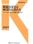 鉄道公安官と呼ばれた男たち(交通新聞社新書)