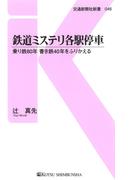 鉄道ミステリ各駅停車(交通新聞社新書)