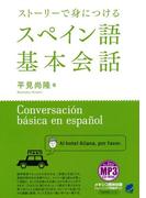ストーリーで身につけるスペイン語基本会話