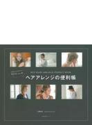 ヘアアレンジの便利帳 人気インスタグラマーYU−U(工藤由布)発!