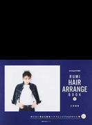 RUMI HAIR ARRANGE BOOK 2 何げない毎日を簡単ヘアアレンジでHAPPYに♥