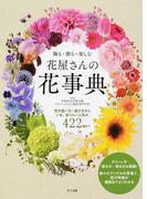 花屋さんの花事典 飾る・贈る・楽しむ 花の扱い方・選び方いま、知りたい人気の422種