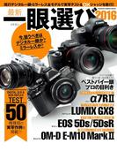 最新一眼選び2016(Gakken camera mook)