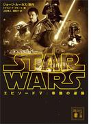 スター・ウォーズ エピソード5:帝国の逆襲(講談社文庫)