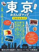 東京おさんぽマップ てのひらサイズ(ブルーガイドムック)
