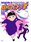 派遣戦士山田のり子 14(アクションコミックス)