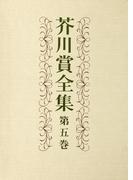 芥川賞全集 第五巻(文春e-book)