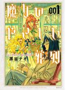 魔女のやさしい葬列(1)(RYU COMICS)
