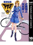 【期間限定価格】警視総監アサミ 10(ヤングジャンプコミックスDIGITAL)