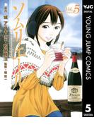 【期間限定価格】ソムリエール 5(ヤングジャンプコミックスDIGITAL)