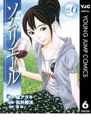 【期間限定価格】ソムリエール 6(ヤングジャンプコミックスDIGITAL)