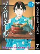 【期間限定価格】ソムリエール 7(ヤングジャンプコミックスDIGITAL)