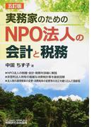 実務家のためのNPO法人の会計と税務 5訂版