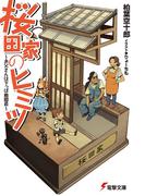 桜田家のヒミツ ~お父さんは下っぱ戦闘員~(電撃文庫)