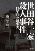 世田谷一家殺人事件 15年目の新事実(角川書店単行本)