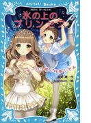 氷の上のプリンセス オーロラ姫と村娘ジゼル(講談社青い鳥文庫 )