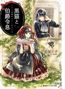 黒猫と伯爵令息 お菓子の家のおかしな事件簿(コバルト文庫)