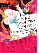 ストロベリアル・デリバリー ぼくとお荷物少女の配達記(集英社オレンジ文庫)